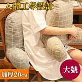 靠枕 人體工學設計3D立體靠枕-加大升級版 靠墊 抱枕 孕婦 枕頭 辦公座椅 坐墊 【ZMW018】收納女王