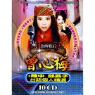 曾心梅 CD (10片裝)