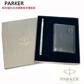 派克Parker New Im 藍灰白夾鋼筆短夾禮盒組