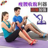 腳蹬拉力器 健身器材家用彈力繩擴胸拉力器瘦手臂運動女減肚子仰臥起坐輔助器