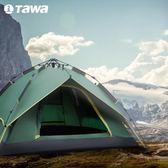 德國TAWA帳篷戶外3-4人全自動兩室一廳野營露營野外2人加厚防雨帳篷210*190*115公分