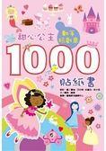 動手玩創意:甜心公主1000貼紙書