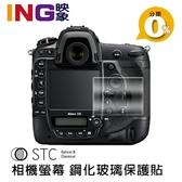 STC 相機螢幕 9H 鋼化玻璃保護貼 for Nikon D5 螢幕玻璃貼 可觸控操作