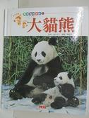 【書寶二手書T4/雜誌期刊_D2B】我的動物寶貝1:大貓熊_增井光子,  陳昭蓉