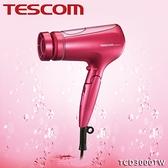 TESCOM 奈米水霧膠原蛋白吹風機(TCD3000TW)