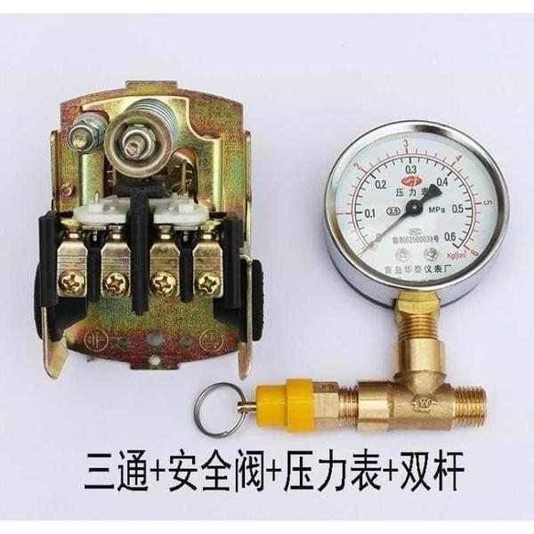 實用壓力罐水塔用全自動配件2分壓力開關控制器壓力表三通安全閥