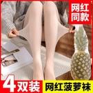 絲襪 菠蘿絲襪女薄款防勾絲夏天隱形黑肉色長筒性感透明打底連褲防狼襪 夢藝