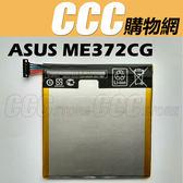 ASUS FonePad 7 電池 華碩 ME372CG ME372 內置電池 DIY 維修 零件