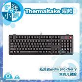 Thermaltake 曜越 拓荒者meka pro cherry無背光鍵盤 機械式電競鍵盤-青軸 (KB-MGP-BLBNUS-01)