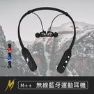 攝彩@M++ 無線藍牙運動耳機 BTS藍牙耳機 BTS-1003 重低音分頻 藍芽耳機 頸掛式 防水設計 藍芽耳機