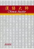 漢語大師1(日文版)繁體中文版(附CD)(六版)
