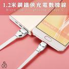 Hoco 鋼鐵俠 iPhone Micro USB Type C 充電線 數據線 傳輸線 快充 線 1.2米 LED燈