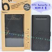 {新安} bagrun 倍勁 HTC Butterfly3 B830X 蝴蝶3 側掀套 磁釦 卡夾 手機套 皮套 保護套 (黑)