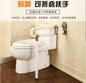 廁所扶手-折疊扶手老人衛生間安全防滑無障礙殘疾人浴室防摔欄桿廁所坐便器 完美情人館YXS