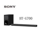 (特賣)SONY HT-G700 家庭劇院 ATMOS 3.1CH 公司貨 無線低音(24期0利率)