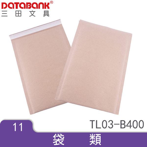 4號防水防震袋 10頁裝(TL03-B400) 牛皮紙 氣泡防震袋 小物收納袋 安全性高文件袋 DATABANK