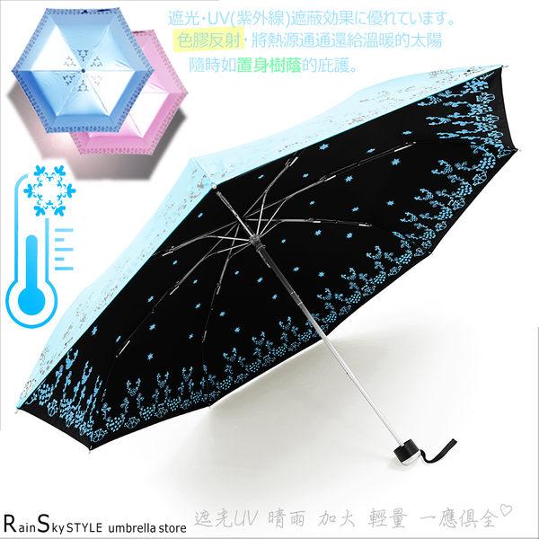 【RainSKY】凡爾賽雙絲印-抗UV晴雨傘 /防曬傘防風傘陽傘洋傘折傘UV傘大傘