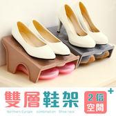 鞋架 雙層收納鞋架 省空間 二層收納鞋托 立體鞋架 鞋子收納 【SPA027】123ok