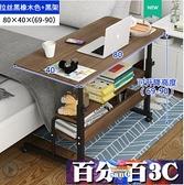 床側邊桌可移動臥室升降電腦桌家用臺式懶人桌學生宿舍簡易小桌子 WJ百分百