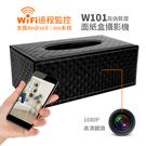 W101面紙盒WIFI針孔攝影機手機遠端...