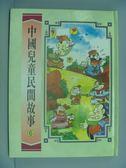 【書寶二手書T9/兒童文學_ZCA】中國兒童民間故事6_葉雅文企劃主編