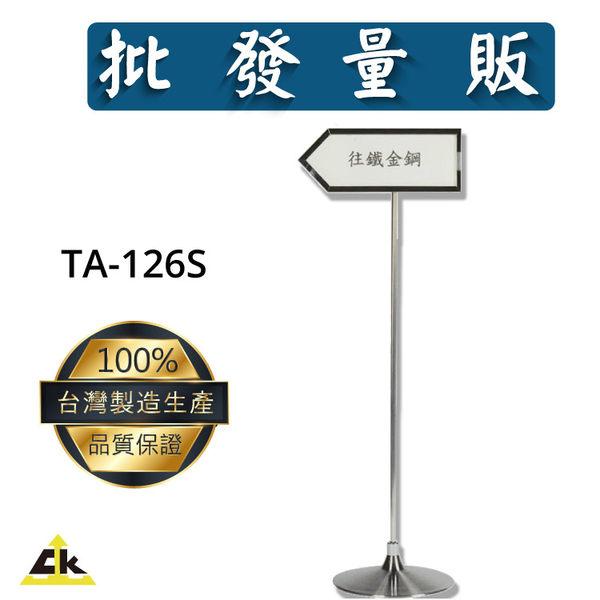 【鐵金鋼】TA-126S 標示/告示/招牌/飯店/旅館/酒店/俱樂部/餐廳/銀行/MOTEL/公司行號/遊樂場
