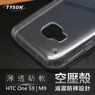 【愛瘋潮】HTC One M9 / S9 高透空壓殼 防摔殼 氣墊殼 軟殼 手機殼