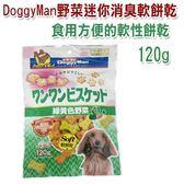 ★台北旺旺★日本DoggyMan犬用-[野菜迷你消臭軟餅乾] 120g