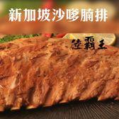 ☆新加坡沙嗲腩排☆大豬排 子排 整片約10~12份 重900G/包【陸霸王】