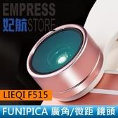 【妃航】 FUNIPICA F-515 0.36X/廣角鏡 15X/微距 夾式/夾子 鏡頭/美拍/自拍神器 手機/平板
