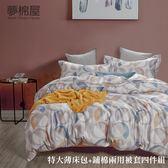 100%頂級天絲萊賽爾 特大薄床包+鋪棉兩用被套6x7尺四件組 加高30公分-平凡之路-tencel-夢棉屋