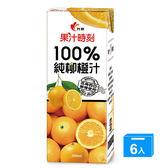 光泉100%柳橙汁200ml*6入【愛買】