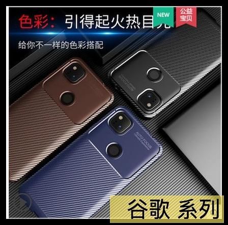 【萌萌噠】谷歌 Google Pixel 5 時尚經典商務新款 碳纖維紋 創意甲殼蟲 全包矽膠軟殼 手機殼 手機套