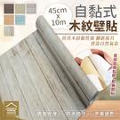 自黏式木紋壁貼 45cmx10m 自帶背...