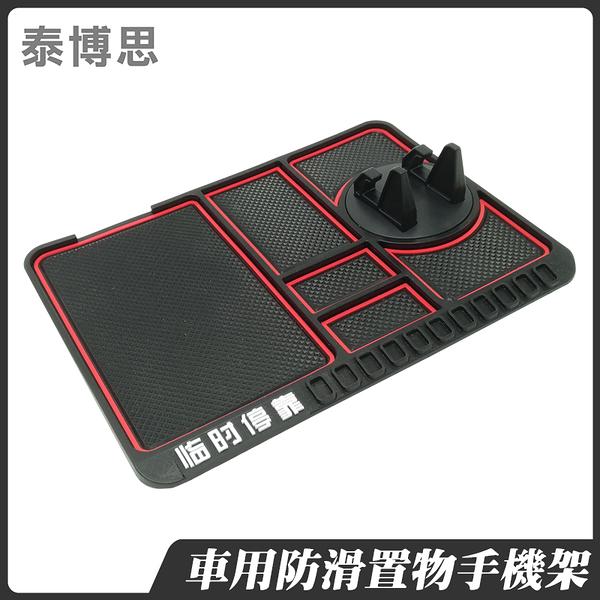 泰博思 車用多功能防滑置物手機架 收納墊 汽車置物墊 手機座 附加停車牌【G0082】