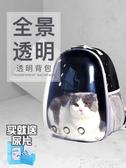 貓籠貓包寵物包透明太空艙外出便攜貓咪背包貓書包後背背包貓籠子用品 非凡小鋪LX