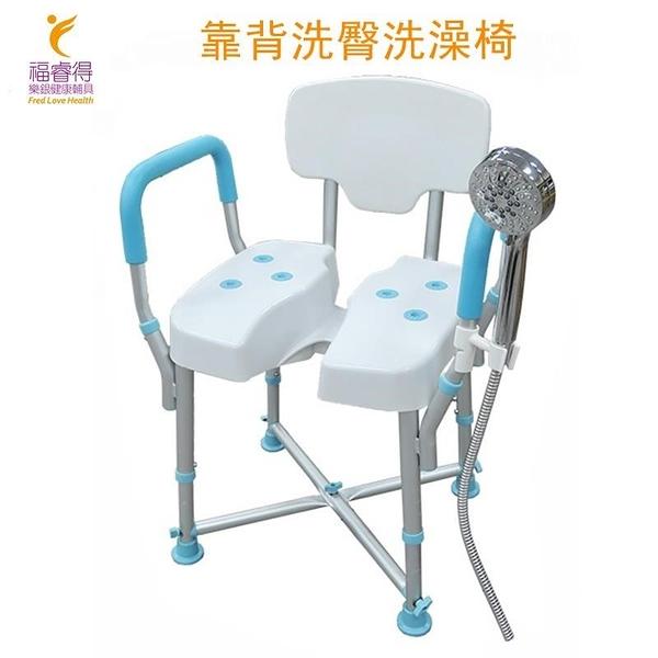 【南紡購物中心】扶手靠背洗臀洗澡椅