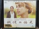 挖寶二手片-V04-055-正版VCD-電影【傲慢與偏見】潔莉兒卡森 勞倫斯奧利維爾(直購價)