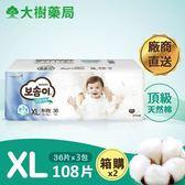 韓國寶舒美 頂級美國棉紙尿褲 XL216片(36片x6包)(3包x2箱購)-廠商直送/Bosomi 大樹