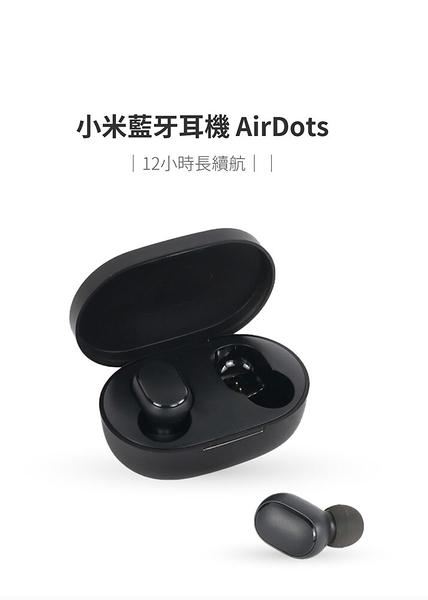 小米藍牙耳機 紅米Redmi AirDots 超值版真無線藍牙耳機|支持藍牙5.0