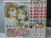 【書寶二手書T5/漫畫書_NPV】浪漫滿屋_1~6集合售_元秀蓮