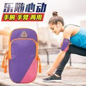 運動手機臂包男女款健身裝備手機臂套手機袋手腕包通用手臂包 QG2562【東京衣社】