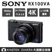 SONY RX100M5A 【24H快速出貨】再送64G卡+原廠電池組+手工皮套+吹球組+螢幕貼  公司貨