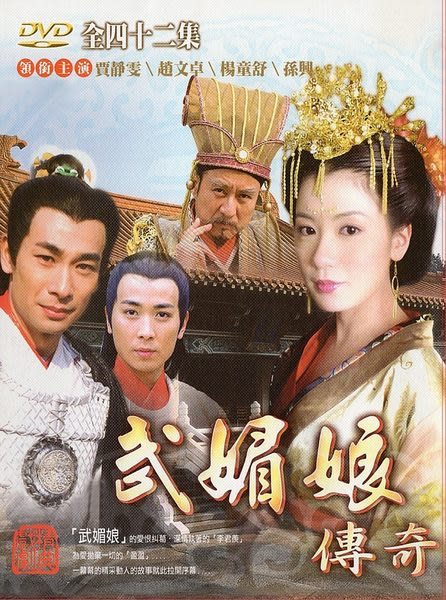 武媚娘傳奇 DVD (音樂影片購)