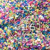 CARMO彩虹石裝飾石頭(350g) 介質 鋪面【C002030】