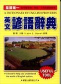 (二手書)英文諺語辭典