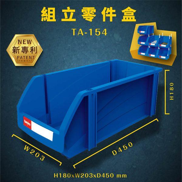 【收納嚴選】天鋼 TA-154 組立零件盒 耐衝擊 整理盒 維修廠 保養廠 收納盒 分類盒零件櫃