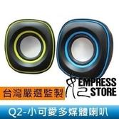 【妃航】廣鐸 Q2 小巧/小可愛 多媒體 兩件式 喇叭 USB 電源 可接 Pad/MP3/MP4/手機/筆電/電腦