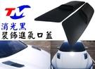 TM900 消光黑款 大片 引擎蓋裝飾貼 兩片入 汽車裝飾 通風口 霸氣孔 擾流孔 鯊魚腮 假進氣口