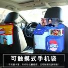 汽車椅背袋座椅掛袋車載置物袋創意車用多功能收納袋靠背車內用品 【618特惠】